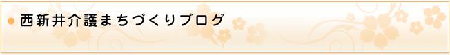 西新井介護まちづくりブログ