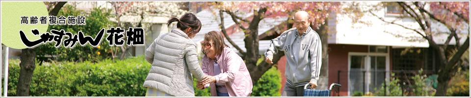高齢者複合施設 サービス付き高齢者向け住宅 じゃすみん花畑